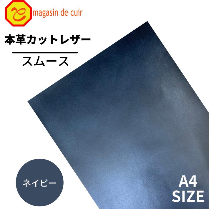 【バット】A4ソフトスムース(2301ネイビー)