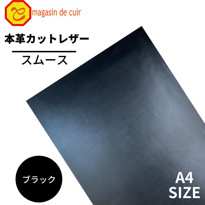 【バット】A4ソフトスムース(2100ブラック)