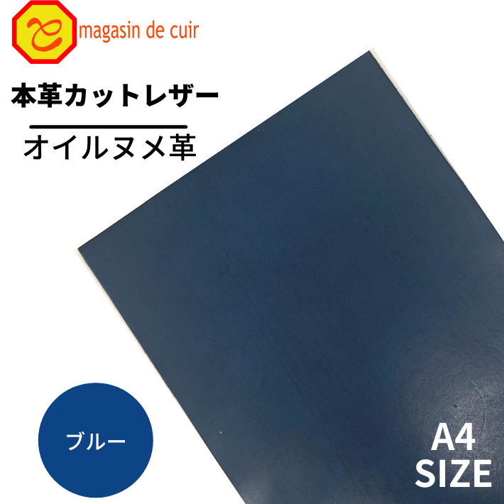 【バット】A4オイルヌメ(3304ブルー)
