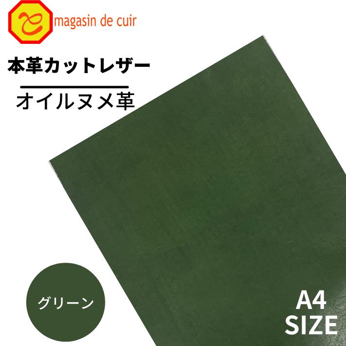 【バット】A4オイルヌメ(3407グリーン)