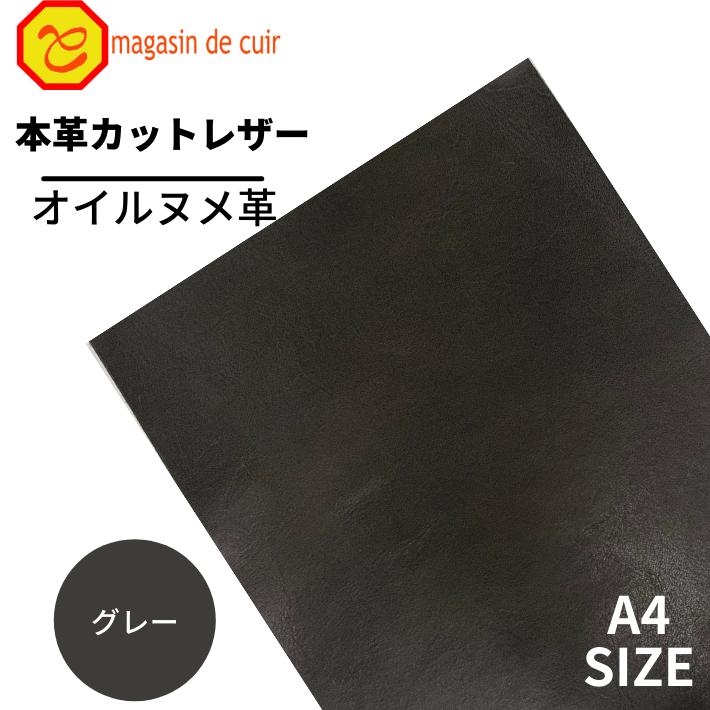 【バット】A4オイルヌメ(3103グレー)