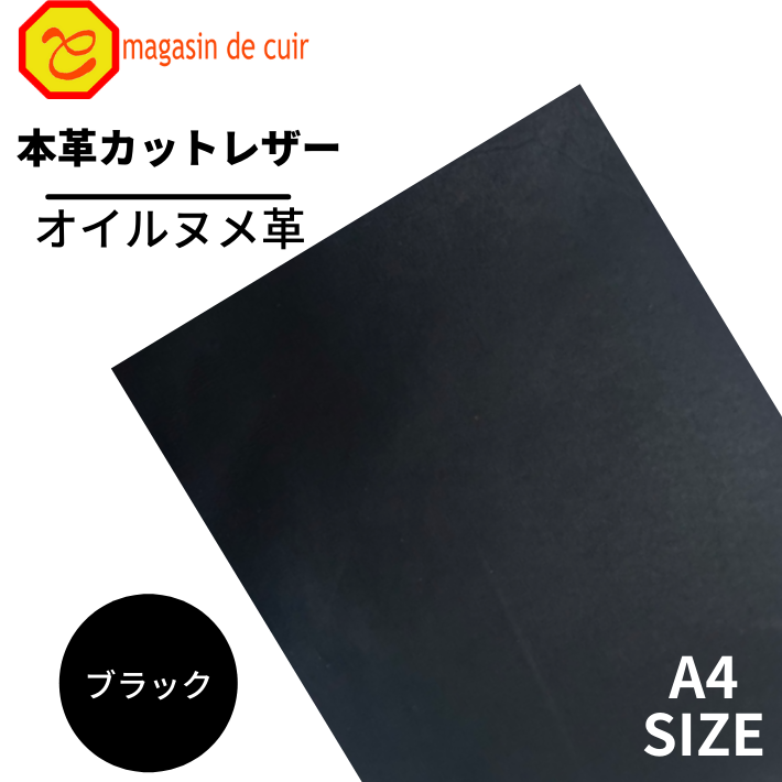 【バット】A4オイルヌメ(3100ブラック)