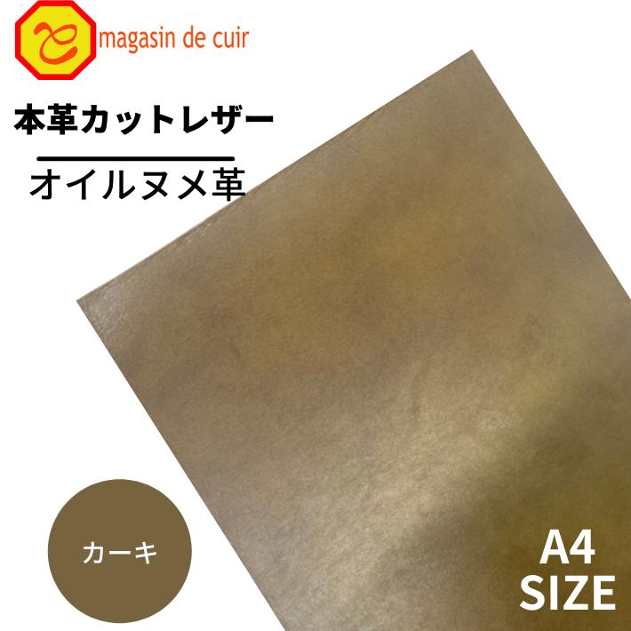 【バット】A4オイルヌメ(3406カーキ)