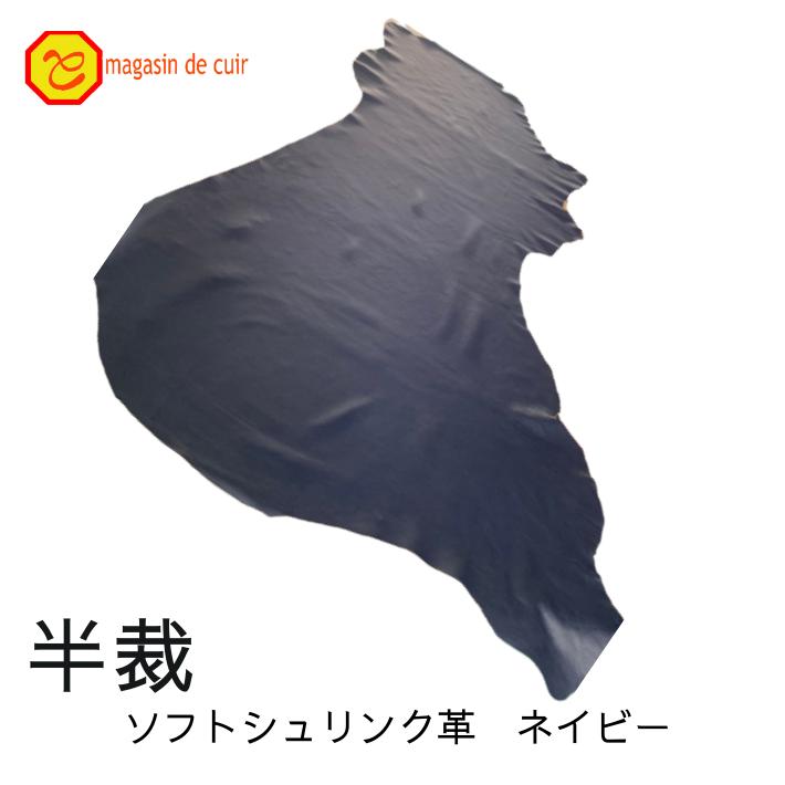半裁ソフトシュリンク【1300ネイビー】