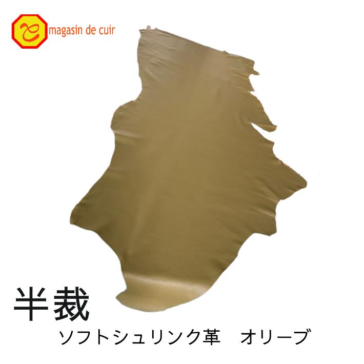 半裁ソフトシュリンク【1701オリーブ】