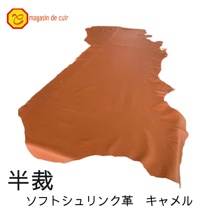 半裁ソフトシュリンク【1201キャメル】