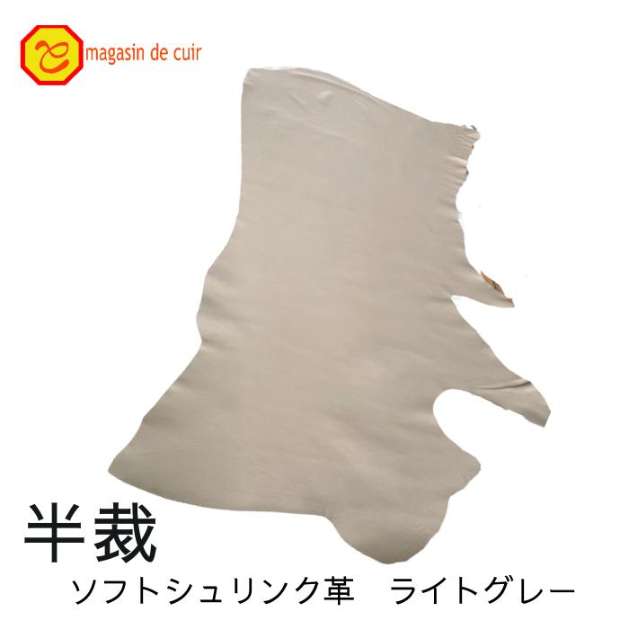 半裁ソフトシュリンク【1102ライトグレー】