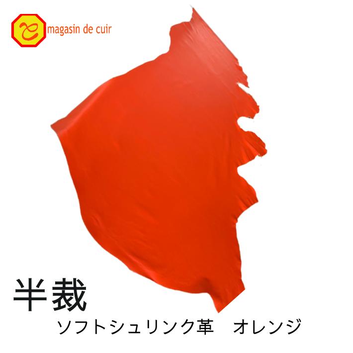 半裁ソフトシュリンク【1703オレンジ】