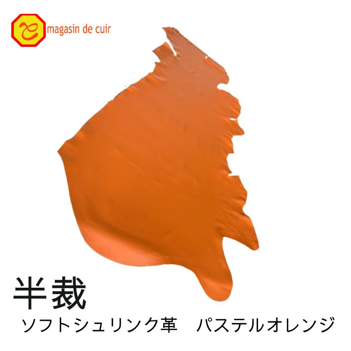 半裁ソフトシュリンク【1702パステルオレンジ】