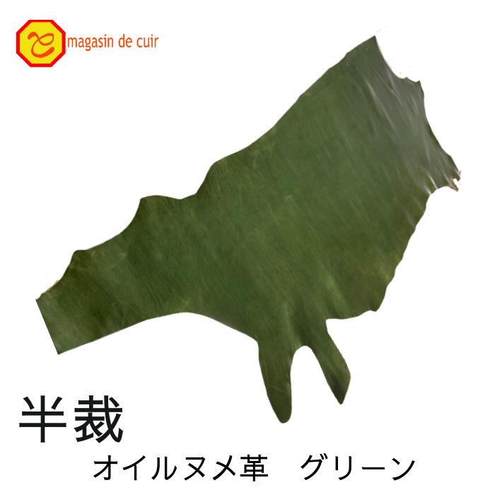 半裁オイルヌメ【3407グリーン】