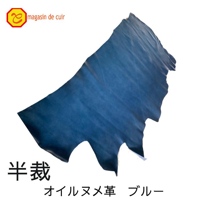 半裁オイルヌメ【3304ブルー】