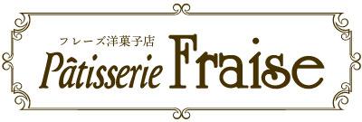 Patisserie Fraise│淡路島のケーキ屋 フレーズ洋菓子店
