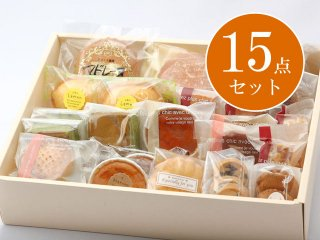 焼菓子ギフト 15点セット