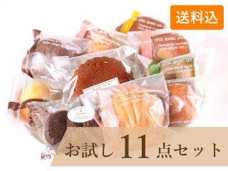焼菓子 お試し11点【送料込】