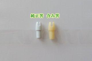 プラスチック筈【ミズノカーボン矢用】◆クリックポスト利用可(注文個数制限なし)◆