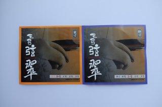 天弓弦 翠(2本入)【並寸・二寸伸】◆クリックポスト利用可◆