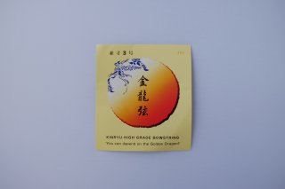 金龍弦(5本入)【並寸・二寸伸】◆クリックポスト利用可◆