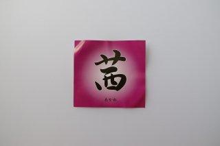 茜 赤(2本入)【並寸・二寸伸】◆クリックポスト利用可◆