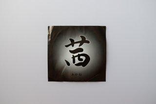 茜 黒(2本入)【並寸・二寸伸】◆クリックポスト利用可◆