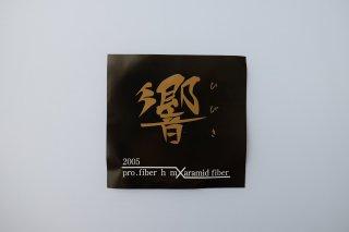 金響(2本入)【並寸・二寸伸】◆クリックポスト利用可◆