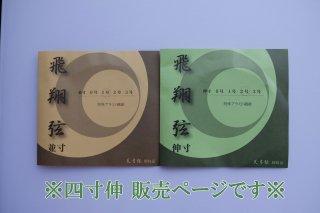 飛翔弦(2本入)【四寸伸】◆クリックポスト利用可◆