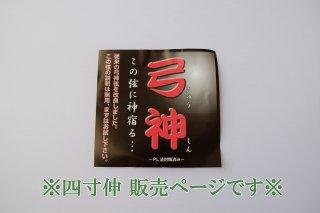 弓神(2本入)【四寸伸】◆クリックポスト利用可◆