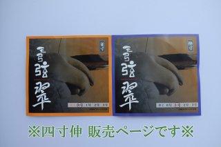 天弓弦 翠(2本入)【四寸伸】◆クリックポスト利用可◆