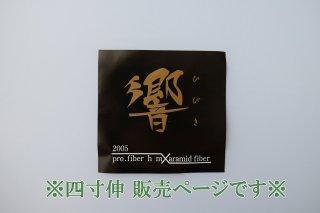 金響(2本入)【四寸伸】◆クリックポスト利用可◆