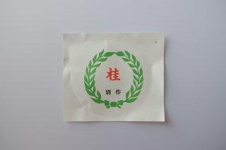 桂 別作(1本入)【並寸・二寸伸】◆クリックポスト利用可◆