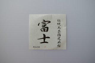 富士(2本入)【並寸・二寸伸】◆クリックポスト利用可◆