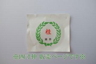 桂 別作(1本入)【四寸伸】◆クリックポスト利用可◆