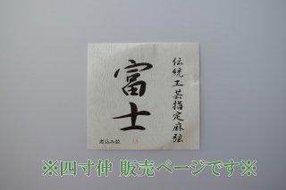 富士(2本入)【四寸伸】◆クリックポスト利用可◆