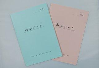 的中ノート◆クリックポスト利用可◆
