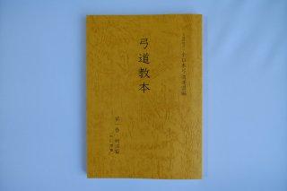 弓道教本◆クリックポスト利用可◆