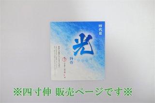 光 特作(1本入)【四寸伸】◆クリックポスト利用可◆