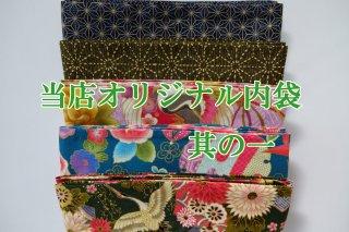 当店オリジナル内袋【その1】◆クリックポスト利用可◆