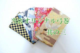 当店オリジナル弓巻【その3】◆クリックポスト利用可◆