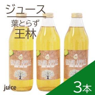 青森葉とらずりんご無添加ストレートジュース「王林」3本