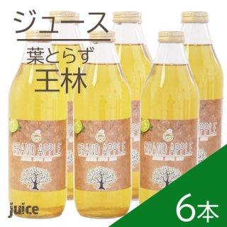 青森葉とらずりんご無添加ストレートジュース「王林」6本