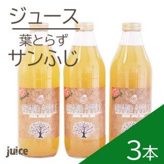 青森葉とらずりんご無添加ストレートジュース「サンふじ」3本