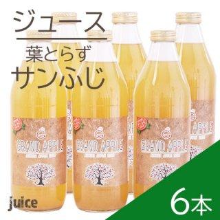 青森葉とらずりんご無添加ストレートジュース「サンふじ」6本