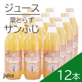 青森葉とらずりんご無添加ストレートジュース「サンふじ」12本