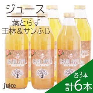 青森葉とらずりんご無添加ストレートジュース「王林・サンふじ」各3本計6本