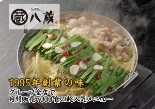 もつ鍋 鶏ガラ醤油味4〜5人前 (奥八女産柚子こしょう120gをプレゼント)【冷凍便】