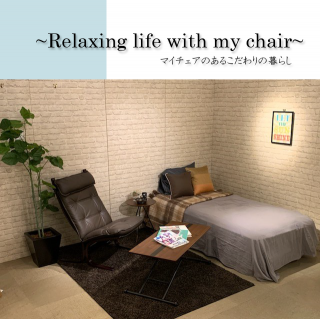 <img class='new_mark_img1' src='https://img.shop-pro.jp/img/new/icons14.gif' style='border:none;display:inline;margin:0px;padding:0px;width:auto;' />【38%OFF】〜Relaxing life with my chair〜マイチェアのあるこだわりの暮らし