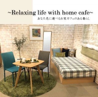 <img class='new_mark_img1' src='https://img.shop-pro.jp/img/new/icons14.gif' style='border:none;display:inline;margin:0px;padding:0px;width:auto;' />【37%OFF】〜Relaxing life with home cafe〜あなた色に選べるお家カフェのある暮らし