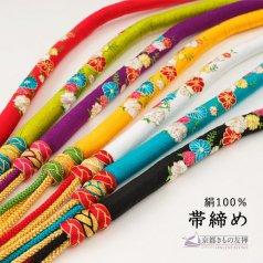 【正絹】帯締め 丸ぐけ刺繍 成人式 和装 振袖 着物 絹100%【ネコポス発送】