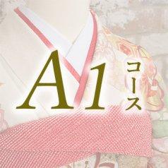 きものクリーニング (A1コース) 丸洗い 振袖or留袖orコート
