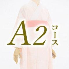 きものクリーニング (A2コース) 丸洗い 長襦袢