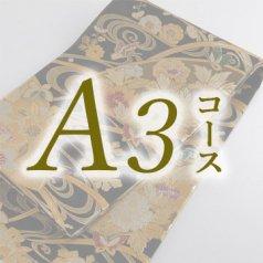 きものクリーニング (A3コース) 丸洗い 帯 ※A1、A2、A4、B1、B2、B3コースと一緒にご注文下さい